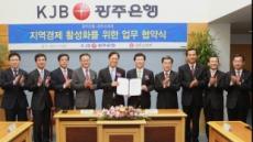광주은행, 광주신세계와 사회공헌 협약 체결