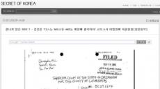 """끝나지 않은 BBK? 김경준 """"이명박 대통령은 미국 법원에 나오라"""""""