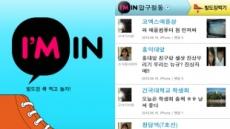 '드림하이' 효과? '아임인' 앱 인기폭발