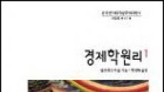 <새책>마셜의 '경제학 바이블' 첫 번역