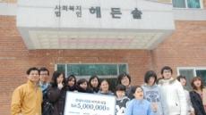 <생생코스피>한세예스24홀딩스, 자선바자회 수익금 장애인단체에 기부