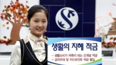 신한은행, '생활의 지혜' 적금 출시