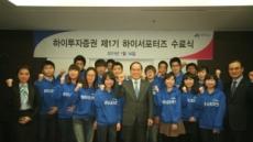 하이투자증권, 제1기 하이서포터즈 수료식 개최