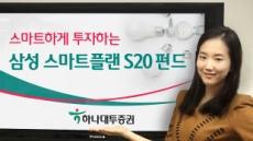 하나대투증권, 삼성 스마트플랜 목표전환형 주식형펀드 모집