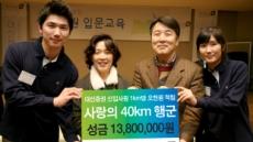 대신證, 신입사원'사랑의 행군' 성금 1380만원 기부