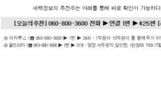 100만원으로 5억 만들었던 大폭등주 또 찾았다!