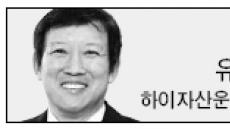 <헤럴드 포럼>부강한 대한민국을 위한 제언
