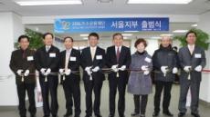 IBK미소금융재단, 서울지부 개소