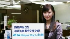 <수익·안정성+알짜펀드>우리투자증권 'WOW 시스템'
