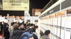 <포토뉴스>파주 프리미엄 아울렛 채용 박람회