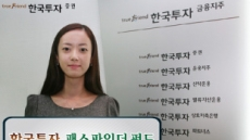 <주가 2000시대 재테크>성장-가치주 탄력운용 변동성 걱정 끝