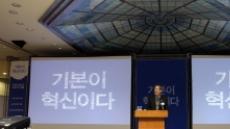 """대림그룹 임원포럼 """"기본이 혁신이다"""""""