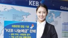 외환銀, 공익상품 'KEB 나눔예금' 판매