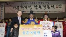 <포토뉴스.삼성, 다문화가정 결혼식 지원