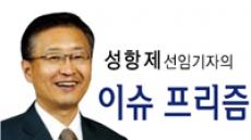 <성항제 선임기자의 이슈 프리즘>'자유' 갈구하는 경제자유구역 잔혹사
