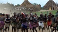 '아프리카 눈물', 설 연휴 연속 방영