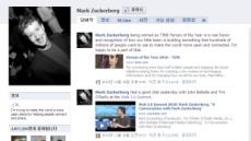 마크 주커버그, 페이스북 팬페이지 해킹?