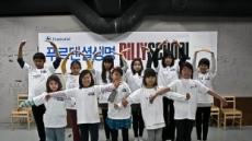 푸르덴셜생명 '빌리스쿨' 개최