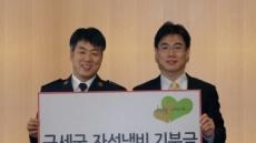 NS농수산홈쇼핑, 구세군에 적립성금 1000만원 전달