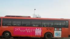JYJ 팬들 1억5800만원 모아 전국 120대 버스에 광고