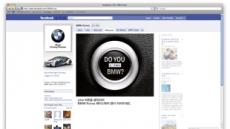 난 BMW하고 페이스북 한다~