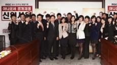 MBC 아나운서, 시청자가 뽑는다
