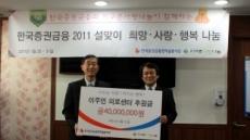 한국증권금융, 외국인노동자전용의원 후원