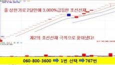 한달만에 10배, 상한가 20번 터뜨릴 초대박주 터진다!