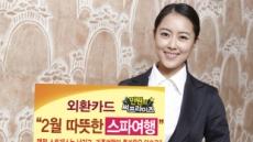 외환銀 가족이벤트…'따뜻한 스파여행'