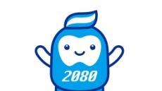 애경, 2월8일은 2080 DAY(이빨데이)!