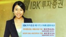 IBK투자證, 현대중공업+대림산업 기초 ELS 공모