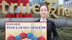한국證, 7%, 9% 목표수익추구 스텝다운랩 6종 판매