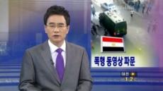 KBS뉴스,이집트경찰 잔혹 폭행 동영상 그대로 공개 논란