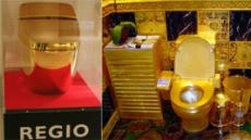 일본이 공개한 '고급 황금화장실'...얼마?