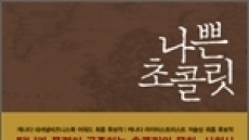 <새책>초콜릿 3000년의 역사는 희생 위에 흘렀다