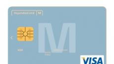 현대카드 M포인트 서비스 리뉴얼