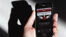 '고해성사 앱' 무용지물 되나?