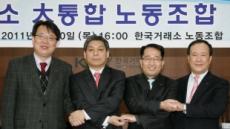 한국거래소, 초대 통합노조 김종수 위원장 취임