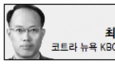 <글로벌인사이트>한국인은 36.5℃, 미국인은 37℃