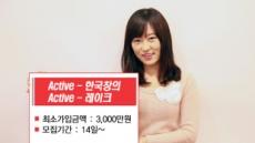 메리츠종금증권, 한국창의ㆍ레이크 연계 자문형랩 출시