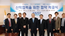 <포토뉴스>한국무역협회-KAIST 와이파이 양해각서
