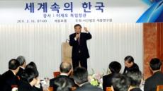 """이재오 """"선진국 되려면 정치개혁 과감히 단행해야"""""""