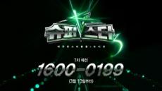 '슈퍼스타K3' 3월10일 오디션 접수 시작