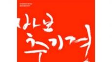 고 김수환 추기경 2주기... 그의 삶 다룬 연극, 영화 잇따라