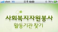 신한카드, '사회복지자원봉사 활동처 찾기' 어플 제작 후원