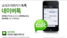 모바일 메신저 '네이버톡' 출시...카카오톡 잡을까?
