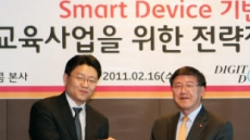 SKT-대성학원, 스마트 모바일 교육사업 전략적 제휴