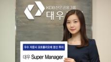 <리스크헤지상품>대우증권 '대우 Super Manager 랩'