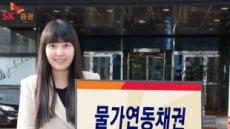 <리스크헤지상품>SK증권  '물가연동채권'
