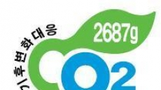 KCC, 창호업계 첫 탄소성적표지 인증 획득